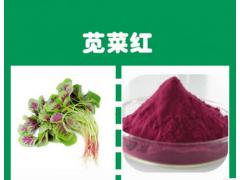 优质食品级苋菜红