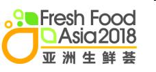 2018亚洲生鲜荟 – 亚洲独一「生鲜」食品旗舰展会