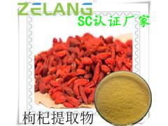 枸杞提取物,ISO22000食品安全认证