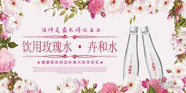 饮用玫瑰水