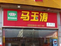 马玉涛麻辣烫加盟总部