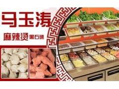 全国连锁马玉涛麻辣烫加盟
