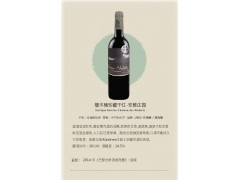 Reserve Chateau des Aladeres红酒