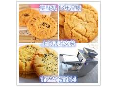 桃酥成型设备,全自动桃酥机-吉瑞宝桃酥机