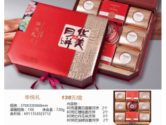 广东华美月饼 厂家直销 华美月饼批发