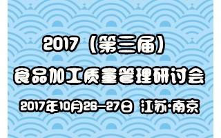 2017(第三届)食品加工质量管理研讨会