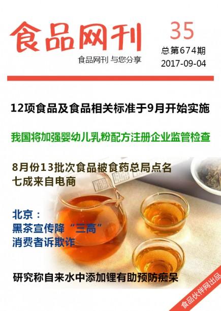 食品网刊2017年第674期