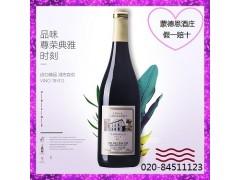 进口葡萄酒原瓶原装广州蒙德恩酒庄