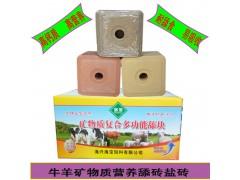 海宝矿物质复合多功能牛羊舔砖盐砖  营养专用舔块