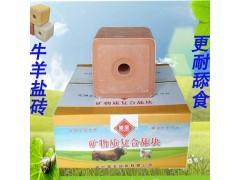 海宝羊专用舔砖盐砖   马牛羊矿物质营养复合舔砖