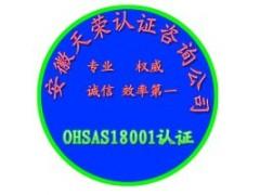汽车体系认证16949办理
