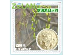 水杨苷98%单体,Salicin,厂家现货供应