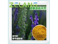 黄芩素98%黄芩苷元,黄芩黄素,Baicalein