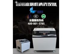 洁家邦多功能清洗设备,酒店大型油烟机清洗机,高温高压蒸汽机