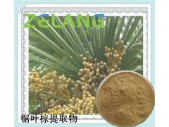 锯叶棕提取物,脂肪酸25%,45%,可OEM代工植物提取物