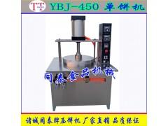 单饼机 DY-450型压饼机 薄又筋道