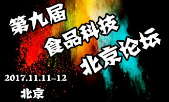 第九届食品科技北京论坛