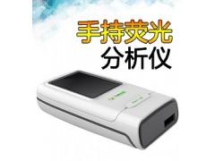 手持荧光分析仪