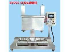 涂料灌装机-瑞士宝月BYDCS-5L双头半自动涂料灌装机