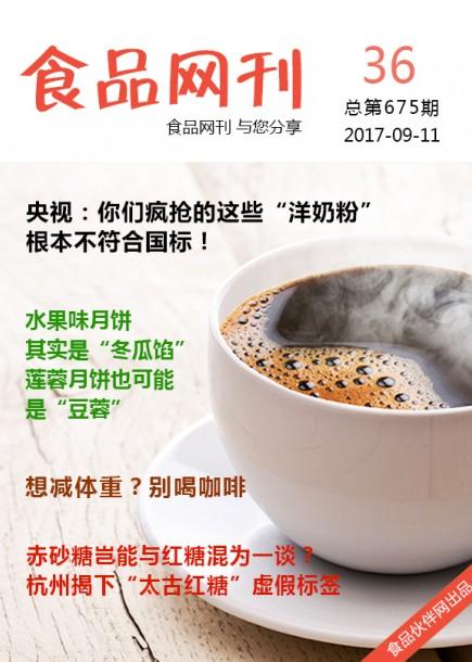食品网刊2017年第675期