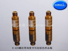 8mm开口2ml小口螺纹样品瓶