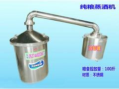 直烧纯粮蒸酒机酿酒设备
