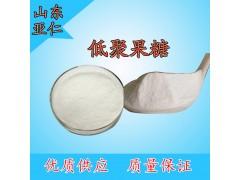 优质供应商 批发 零售 低聚果糖 可送货上门 正品保证