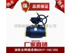 Q361F涡轮全焊接球阀厂家,纳斯威全焊接球阀价格