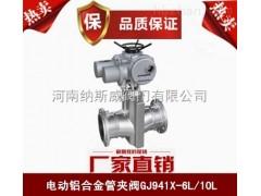 GJ941X电动管夹阀厂家,纳斯威电动管夹阀价格