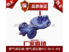 RTZ燃气调压阀厂家,纳斯威燃气减压阀价格