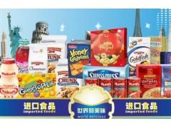 食品报关代理公司/食品进口流程/手续/单证/关税