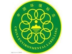 十环认证(中国环境标志产品认证)