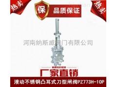纳斯威PZ773液动凸耳式刀闸阀厂家价格