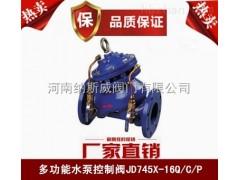 纳斯威JD745X多功能水泵控制阀产品价格