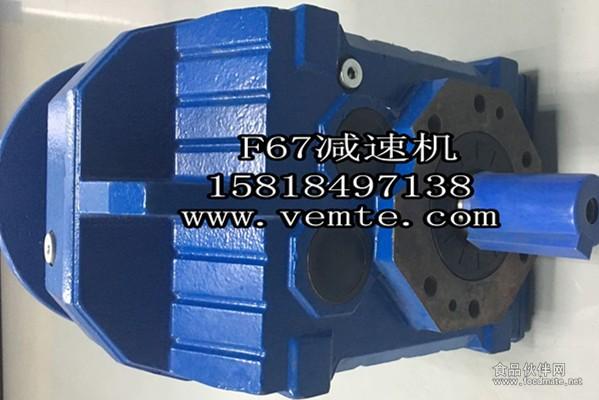 F67减速机