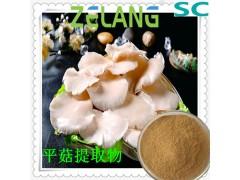 代加工平菇提取物,平菇多糖,10~30%
