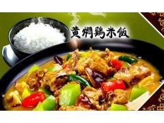 黄焖鸡米饭速成培训(赚钱无需等待)
