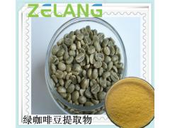 代加工绿咖啡豆提取物,绿原酸,10%~98%,45%~70%
