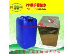 PVC保护膜胶水-水性保护膜胶水-泡沫塑料胶水