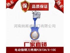 纳斯威PZ973H电动刀闸阀厂家,电动刀闸阀价格