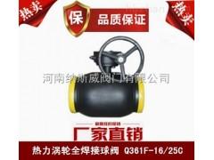 纳斯威Q361F全焊接球阀厂家,伞齿轮全焊接球阀价格