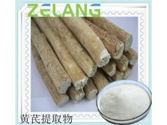 黄芪甲苷98%90%10%Astragaloside A