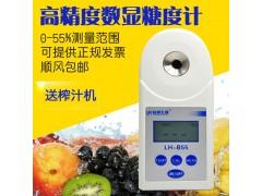 智能数显电子糖度计LH-B55水果测甜度检测仪糖分含量折光仪