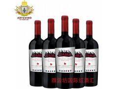 雅云坊国际红酒汇进口葡萄酒招商加盟代理美洲鸵家族珍藏红