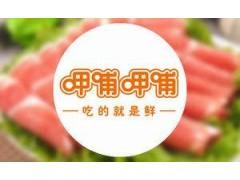 呷哺呷哺官方网站