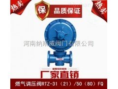 纳斯威RTZ燃气调压器厂家,燃气调压阀价格,燃气减压阀
