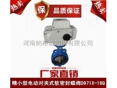 纳斯威D971X电动蝶阀产品价格