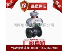 纳斯威Q641F气动球阀厂家,气动法兰球阀价格