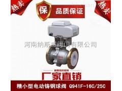 纳斯威Q941F电动球阀厂家,电动硬密封球阀价格