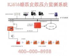 超前支护压力监测系统KJ616